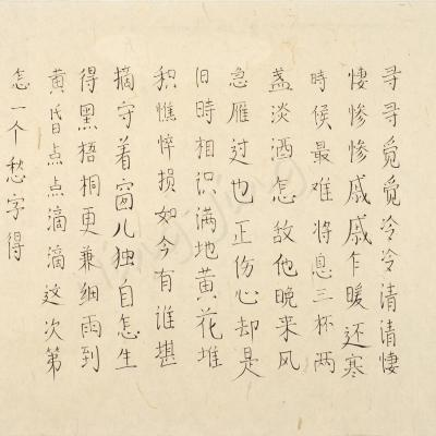 "Ning Jing - ""voix, voix doucement"" style zhaoti - calligraphie chinoise"