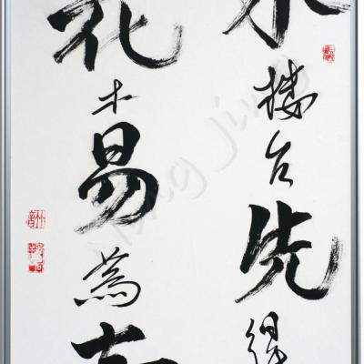 "Ning-Jing, ""Lune et printemps"", style Caoshu calligraphie chinoise"